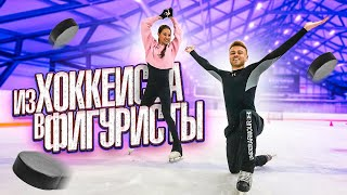 Из хоккеиста в фигуристы Станислава Константинова Фигурное катание