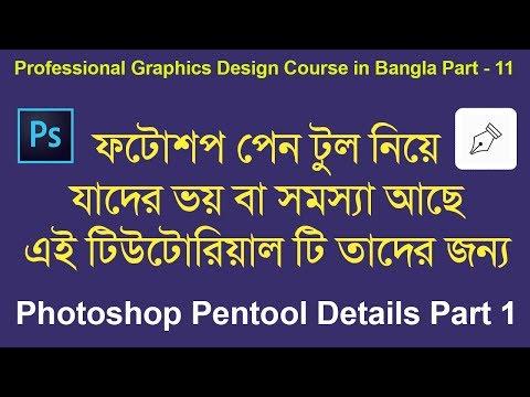 Photoshop Pen tool Details Tutorial Part 1   Professional Graphics Design Course in Bangla Part - 11