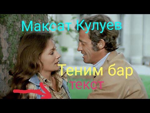Максат Кулуев  Теним бар (текст)