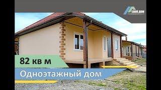 Свой Дом. Новый дом 82 кв/м от застройщика в пригороде Новороссийска