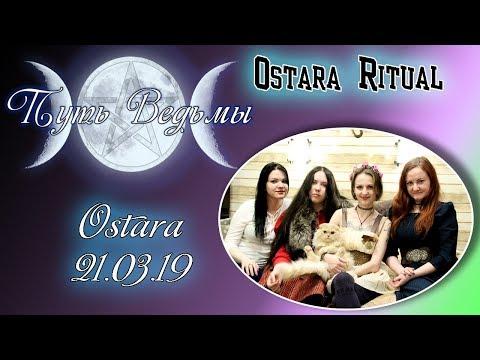 Путь Ведьмы - ковенный ритуал на Остару