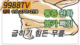 [9988TV] (207) ☆ 무릎통증 무릎붓기 문문칩…