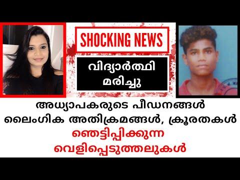 അധ്യാപഹയന്മാരുടെ ലീലാവിലാസങ്ങൾ | Government School | Shocking Malayalam News | Sunitha Devadas Talks