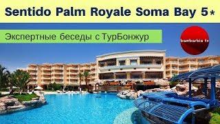 ЛУЧШИЕ ОТЕЛИ ЕГИПТА ХУРГАДА Sentido Palm Royale Soma Bay 5 Экспертные беседы с ТурБонжур