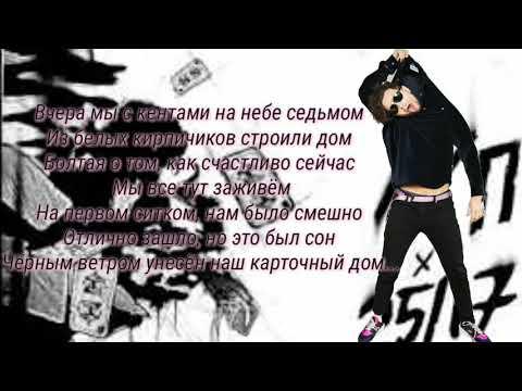 ЛСП × 25/17—Патрон (Слова/Lyrics)