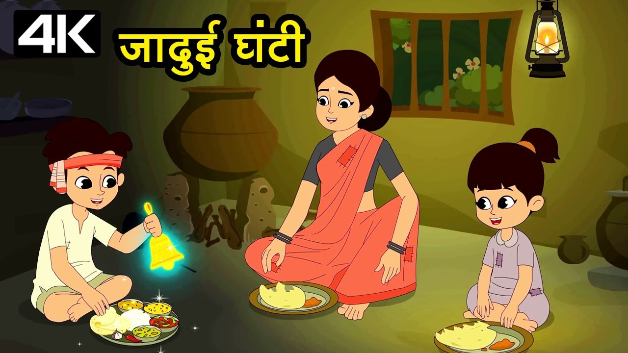 Magic Bell – जादुई घंटी | Animation Moral Stories For Kids In Hindi