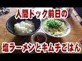 人間ドック前日のサッポロ一番塩ラーメンとキムチご飯【飯動画】