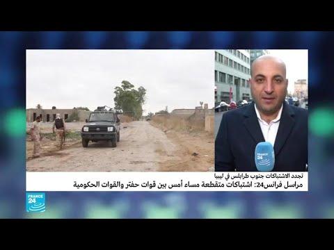 ما مدى مساهمة مؤتمر برلين في تقريب وجهات النظر بين طرفي النزاع في ليبيا؟  - نشر قبل 23 دقيقة