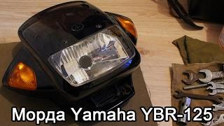 видео фара yamaha ybr 125