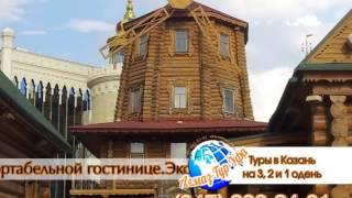 Автобусные Туры в Казань(, 2014-05-07T06:32:39.000Z)