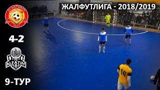 ЫНТЫМАК - АЛЬ-ФАТИХ l Жалфутлига l Futsal l Премьер Дивизион l сезон 2018-2019 l 9-й тур