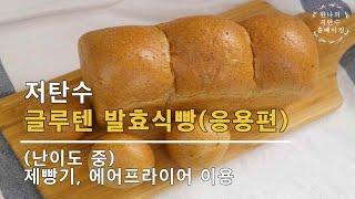 저탄수 글루텐발효식빵(응용편) 제빵기 반죽, 에어프라이…