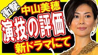 【衝撃】中山美穂の最近の演技の評価がこちら・・・ 嵐の相葉雅紀主演の...
