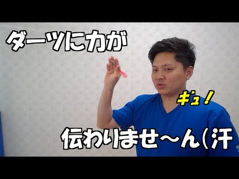 #26ぴろきのダーツ上達道場これは間違ったテイクバック力がダーツに伝わりませ~ん Piroki'S darts school of physicaltechnique