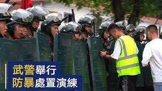 武警举行防暴处置演练 | CCTV