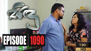 Sindu | Episode 1090 15th October 2020 Thumbnail