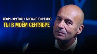 Игорь Крутой и Михаил Ефремов - Ты в моём сентябре