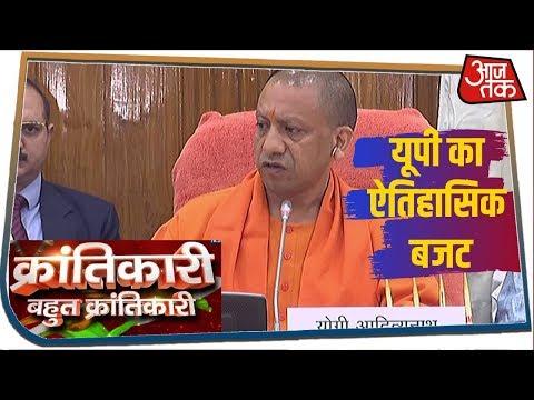 UP Budget 2020: Yogi सरकार ने खोला खजाना, धार्मिक नगरियों के विकास पर खास जोर