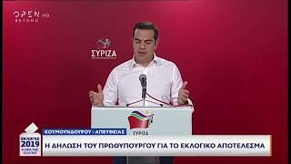 Πρόωρες εκλογές ανακοίνωσε ο Αλέξης Τσίπρας - OPEN Εκλογές 26/5/2019 | OPEN TV