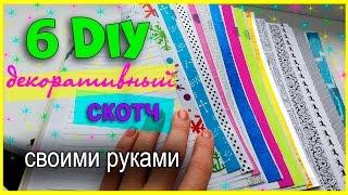 6 DIY Декоративный скотч своими руками. Как сделать в домашних условиях