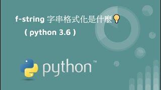 f-string 字串格式化(python3.6) 是什麼