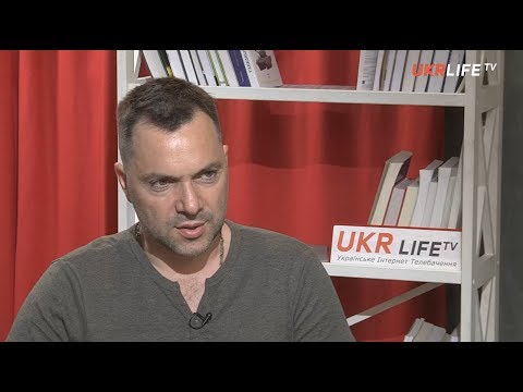 Арестович: Россия ведёт