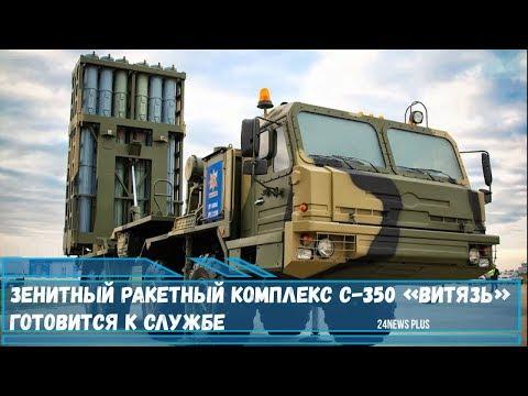 Зенитный ракетный комплекс С-350 «Витязь» готовится к службе
