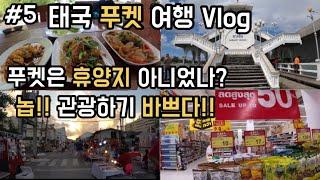 태국 푸켓 여행 브이로그 Vlog - 남들이 안가는 곳…