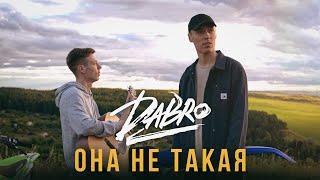 Dabro - Она не такая (премьера песни, 2020)
