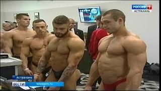 В Астрахани стартует Чемпионат России по бодибилдингу