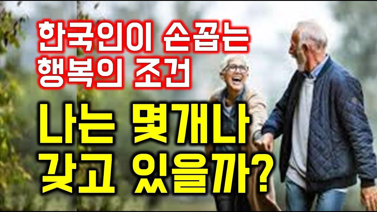한국인이 손꼽는 행복의 조건, 나는 몇개나 갖고 있을까? - 원더풀 인생후반전