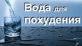 Как правильно пить воду для похудения...