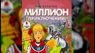 Миллион приключений | Кир Булычев (аудиокнига)