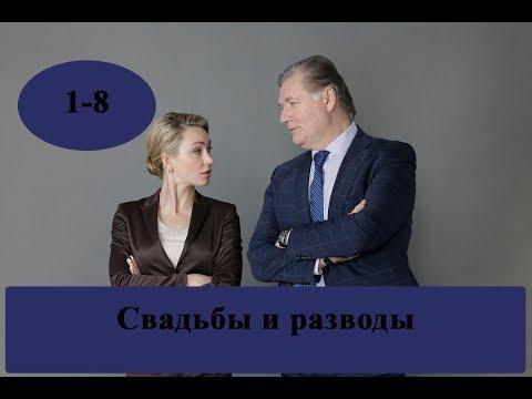 """Сериал """"Свадьбы и разводы"""" 1- 8 серии /полное описание /дата выхода / Анонс"""