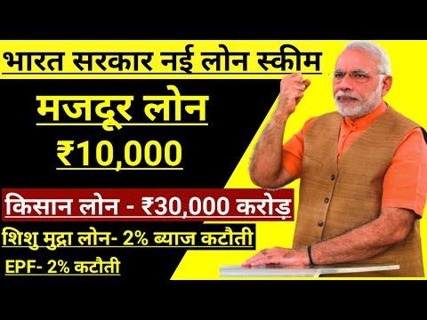 majdur-loan-10,000-रु-|-मजदूर-लोन-|-pm-modi-loan-yojana-[govt-loan-scheme-2020]