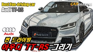 [무편집] 아우디의 컴팩트 스포츠카 R8 동생 Audi…