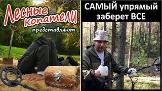 САМЫЙ упрямый ЗАБЕРЕТ все / Лесные Копатели