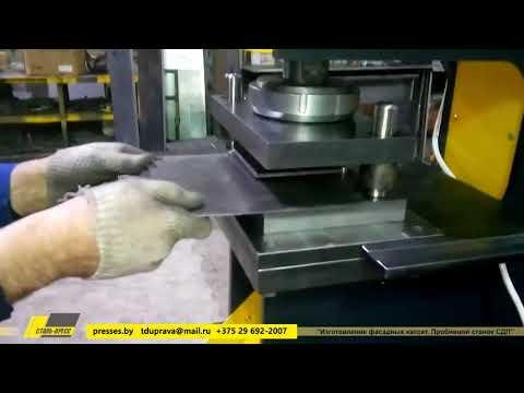 Изготовление фасадных кассет пробивным прессом СДП