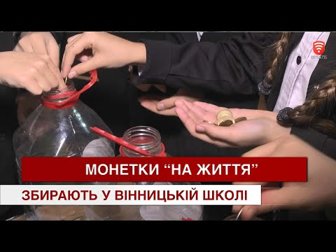 Телеканал ВІТА: Монетки «на життя» збирають у вінницькій школі