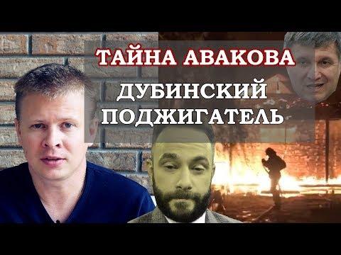 Раскрыта тайна Авакова.