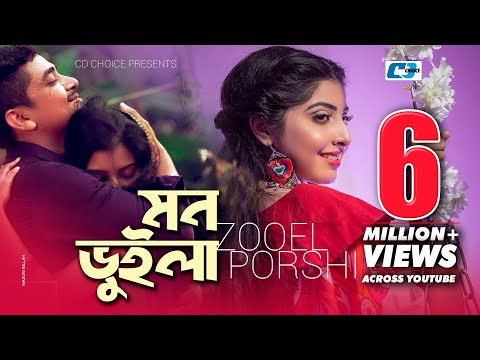 Mon Vuila(মন ভুইলা) | Porshi | ZooEL | Tanjib Sarowar | Bangla song