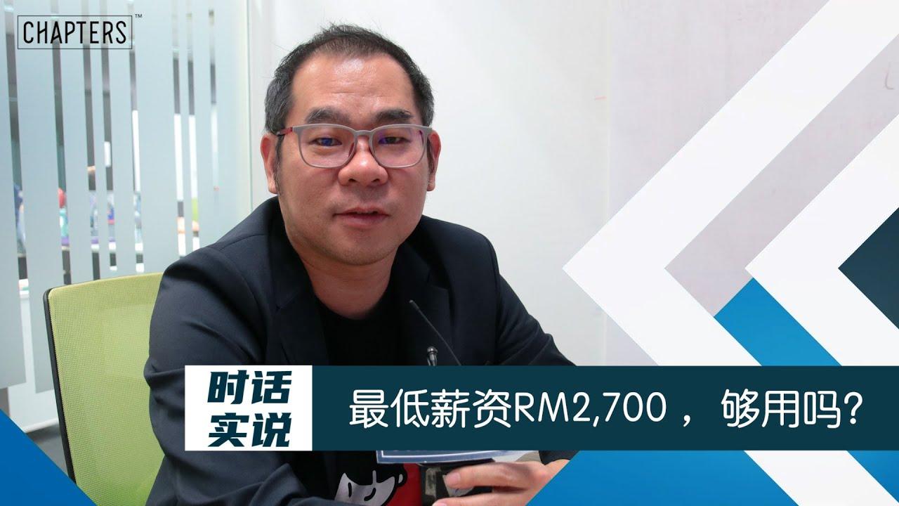 【时话实说】最低薪资 RM 2,700,真的够用吗?