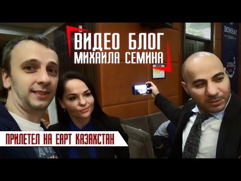 Прилетел в Казахстан на EAPT играть в покер