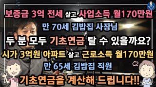 보증금 3억 전세 살고 사업소득 170만원[김밥집 사장…