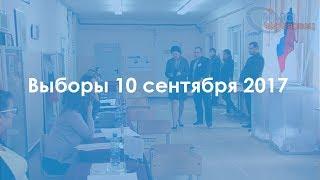 Итоги выборов 10 сентября 2017 года в Череповце