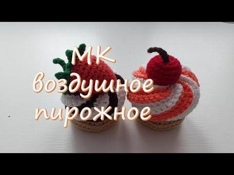 МК Воздушное пирожное