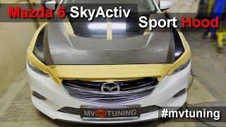 Tuning Mazda 6 SkyActiv. Спортивный капот (Sport Hood Mazda 6)