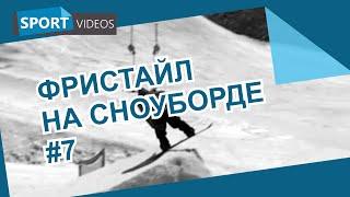 Школа фристайла на сноуборде. Урок №7: backside 180 indy grab