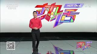 [热话]英雄救美  CCTV社会与法