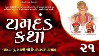 યમદંડ કથા || Yamdand Katha || Part - 21 || Nishkulanand Swami || Swaminarayan Vadtal Gadi